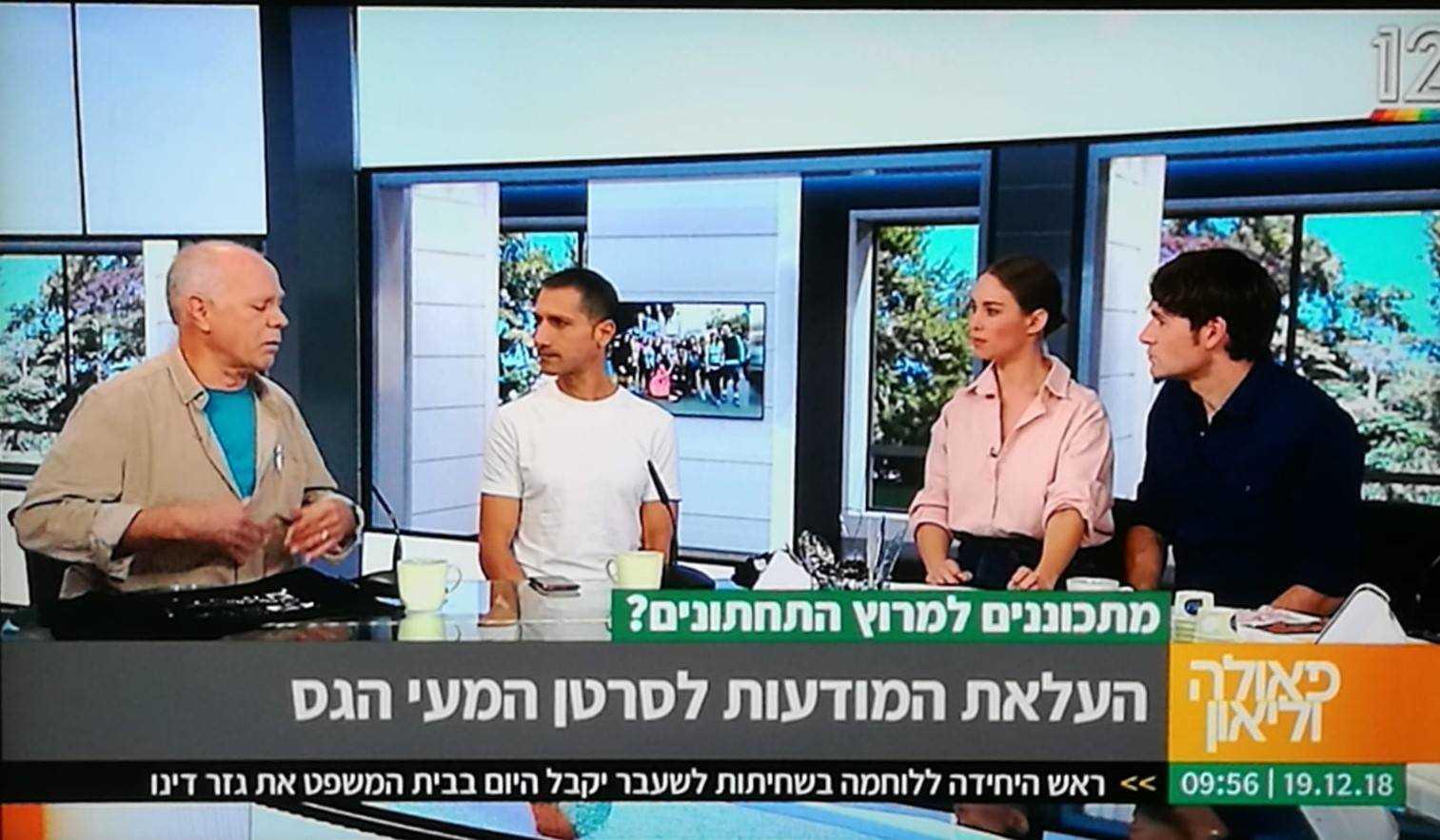 """ד""""ר שלמה לבקוביץ, יו""""ר עמותת 'צו מניעה' בתוכנית פאולה וליאון, ערוץ 12."""